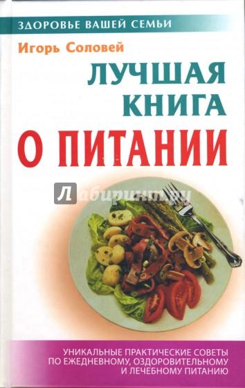 находятся закладки лучшие книги о правильном питании может