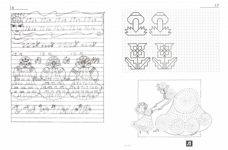 Иллюстрация 1 из 34 для Я могу! Тренинг моторики руки: раскраска, прописи, волшебные картинки - Зотов, Терешина, Фисенко | Лабиринт - книги. Источник: Лабиринт