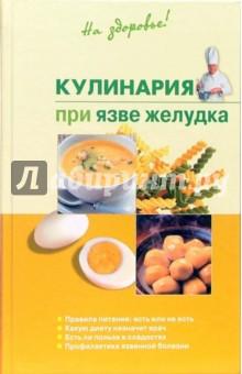 Электронная книга Кулинария при язве желудка