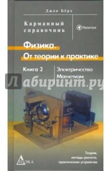 Физика. От теории к практике: В 2-х книгах. Книга 2: Электричество, магнетизм