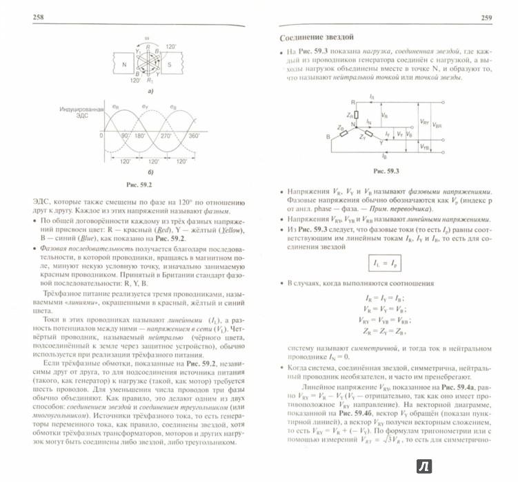 Иллюстрация 1 из 7 для Физика. От теории к практике: В 2-х книгах. Книга 2: Электричество, магнетизм - Джон Берд | Лабиринт - книги. Источник: Лабиринт