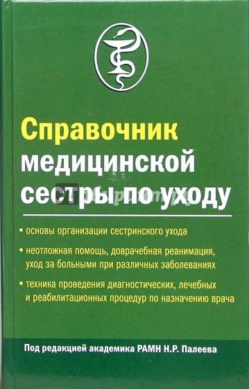 книга справочник медицинской сестры читать онлайн работы городам, работа