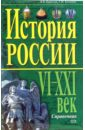 �стория России. VI-XXI Век. Справочник