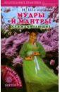 И-Шен Мудры и мантры для начинающих: Практика здоровья и долголетия и шен мудры и мантры для здоровья успеха любви