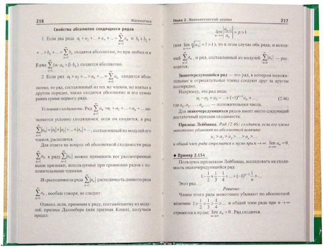 В.п.омельченко Математика Компьютерные Технологии В Медицине Решебник