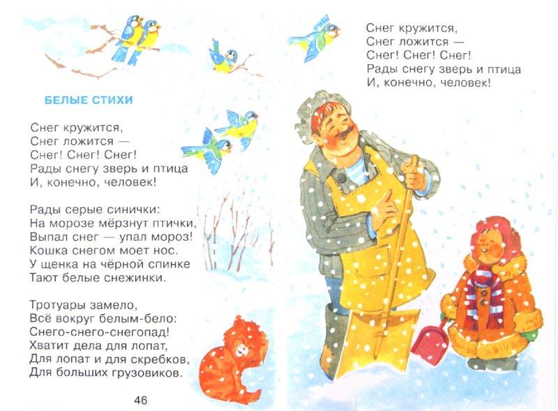 картинках стихи михалков в