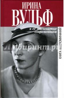 Ирина Вульф и ее знаменитые современники. Книги воспоминаний