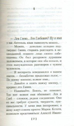 Иллюстрация 1 из 3 для Машенька: Роман - Владимир Набоков | Лабиринт - книги. Источник: Лабиринт