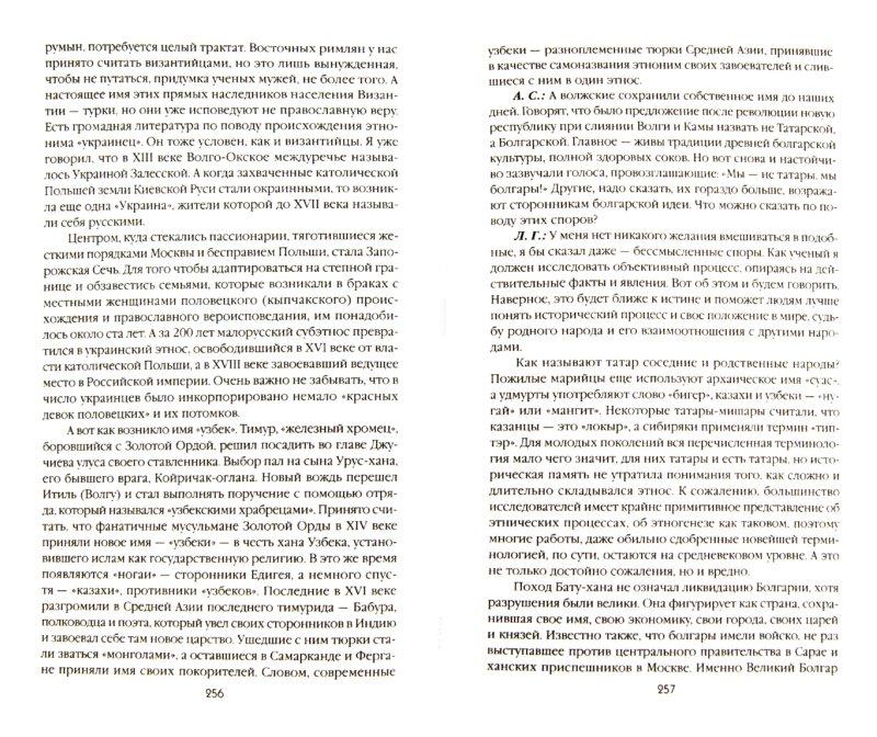 Иллюстрация 1 из 33 для Черная легенда. Друзья и недруги Великой степи - Лев Гумилев   Лабиринт - книги. Источник: Лабиринт