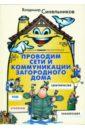 Синельников Владимир Соломонович Проводим сети и коммуникации загородного дома