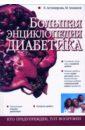 Большая энциклопедия диабетика, Астамирова Хавра Саидовна,Ахманов Михаил Сергеевич