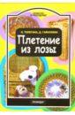 Фото - Телегина Наталья Викторовна, Гайнуллин Денис Николаевич Плетение из лозы плетение из лозы