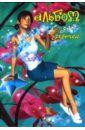 Альбом для девочек (хоровод звезд)