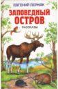 Пермяк Евгений Андреевич Заповедный остров: Рассказы