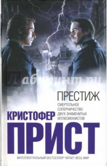 Обложка книги Престиж, Прист Кристофер