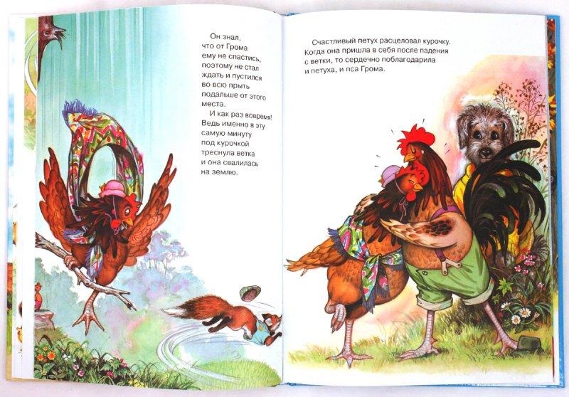Иллюстрация 1 из 20 для Храбрая курочка и другие сказки - д'Орья Ведер | Лабиринт - книги. Источник: Лабиринт
