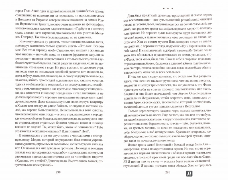 Иллюстрация 1 из 15 для Повесть о любви и тьме - Амос Оз | Лабиринт - книги. Источник: Лабиринт