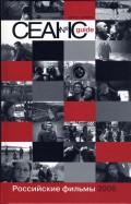 Сеанс guide. Российские фильмы 2006 года. Сборник