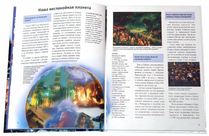 Иллюстрация 1 из 6 для Природные катастрофы - Райнер Крумменерль | Лабиринт - книги. Источник: Лабиринт