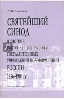 Святейший Синод в системе высших и центральных государственных учреждений  пореформенной России