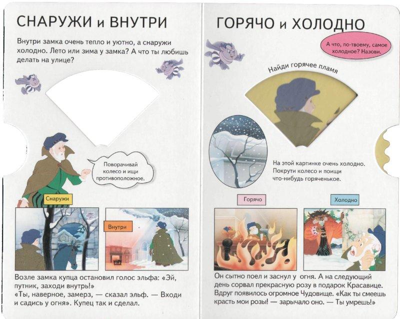 Иллюстрация 1 из 6 для Научи меня: Находить различия - Ван Гуль   Лабиринт - книги. Источник: Лабиринт