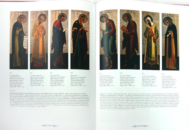 Иллюстрация 1 из 15 для Русское искусство из собрания Государственного музея истории религии - М.В. Басова | Лабиринт - книги. Источник: Лабиринт
