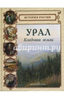 Урал. Кладовая земли лаврова с сказания земли уральской