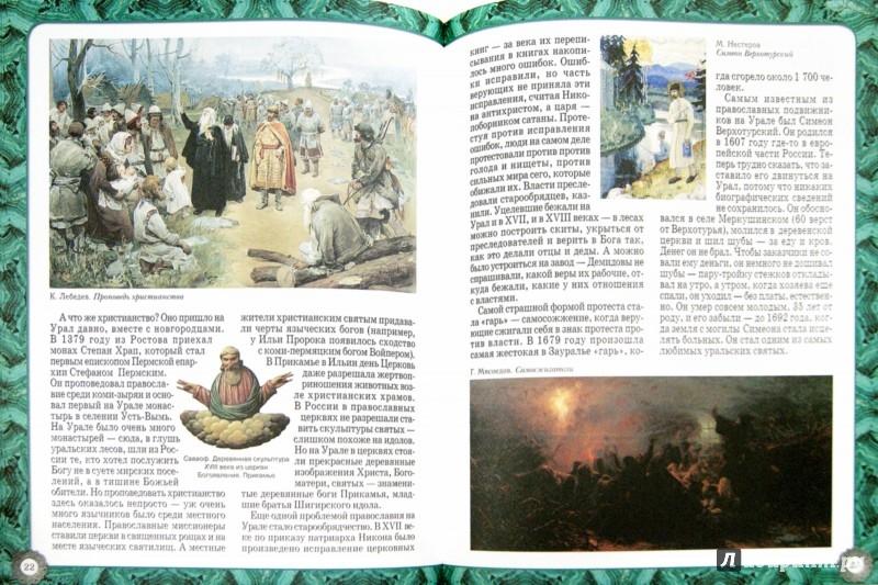 Иллюстрация 1 из 45 для Урал. Кладовая земли - Светлана Лаврова | Лабиринт - книги. Источник: Лабиринт