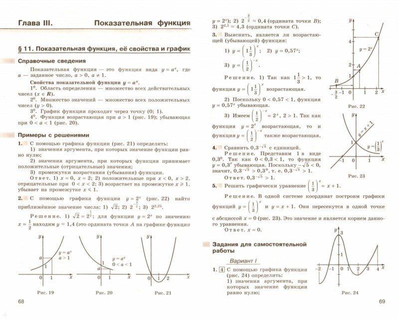 Иллюстрация 1 из 24 для Алгебра и начала мат. анализа. 10 класс. Дидактические материалы. Базовый и углубленный уровни - Шабунин, Ткачева, Алимов, Газарян, Федорова | Лабиринт - книги. Источник: Лабиринт