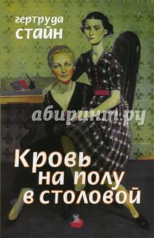Обложка книги Кровь на полу в столовой, Стайн Гертруда