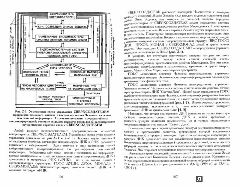 Иллюстрация 1 из 3 для Вселенские матрицы. Космическая генетика. ДНК сверхспособности, гениальности и бессмертия. Том 2 - Вселенский, Вселенская | Лабиринт - книги. Источник: Лабиринт