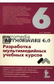Macromedia Authorware 6.0. Разработка мультимедийных учебных курсов