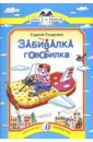 Георгиев Сергей Георгиевич Забивалка и говорилка
