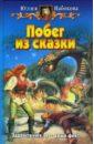 Побег из сказки, Набокова Юлия Валерьевна
