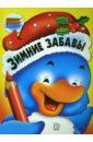 Скачать Зимние забавы Пингвин Лабиринт В этих снежных праздничных Бесплатно