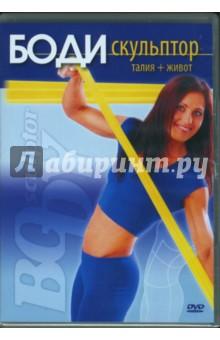 Боди-скульптор. Талия + живот (DVD) 50 незаменимых упражнений для здоровья dvd