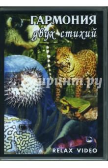 Гармония двух стихий (DVD)