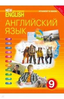 Английский язык нового тысячелетия. 9 класс. Учебник. ФГОС