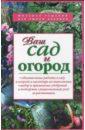 Петрушкова Валентина Владимировна Ваш сад и огород сад и огород