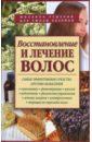 Восстановление и лечение волос. Методы и средства, Марков Александр
