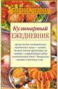 Пьяница М.Н. Кулинарный ежедневник