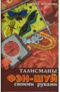 Игнатова Ната Талисманы фэн-шуй своими руками чудновская анна шьем и вышиваем талисманы фэн шуй