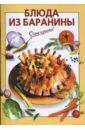 Силаева К.В. Блюда из баранины ильичева с ред вкусные блюда из говядины и баранины закуски супы горячее