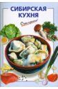 Козлова И. В. Сибирская кухня