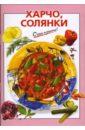 Фото - Рошаль Виктория Михайловна Харчо, солянки супы
