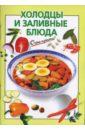 Рошаль Виктория Михайловна Холодцы и заливные блюда