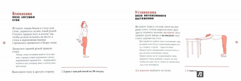 Иллюстрация 1 из 13 для Йога в кармане. Краткое руководство по самостоятельной практике для начинающих - Юлия Макарова | Лабиринт - книги. Источник: Лабиринт