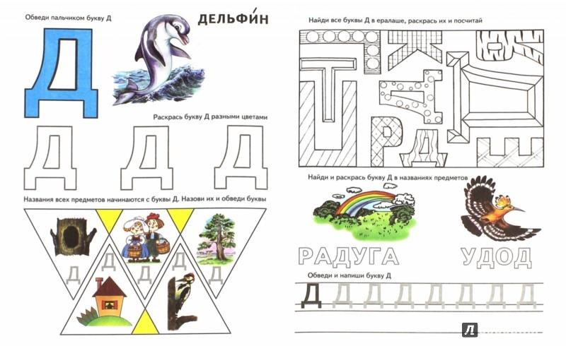 Иллюстрация 1 из 9 для Азбука прописи. Часть 1 - И. Медеева   Лабиринт - книги. Источник: Лабиринт