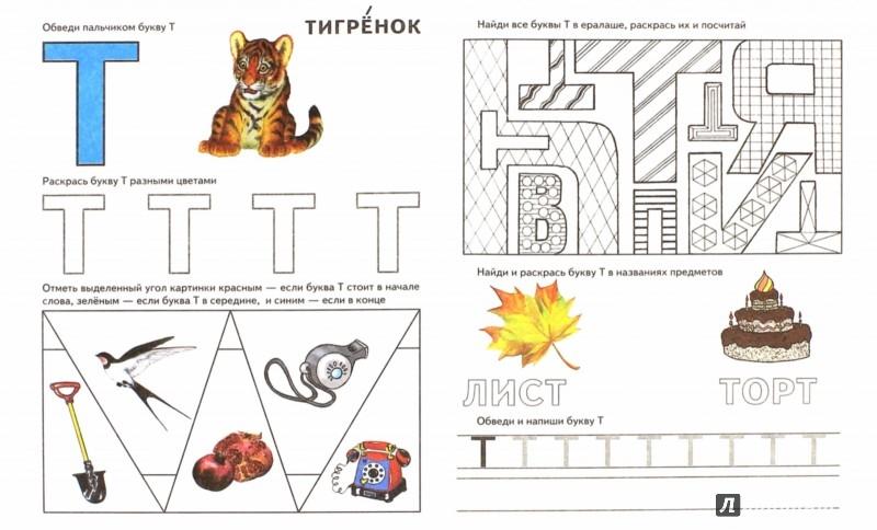 Иллюстрация 1 из 9 для Азбука прописи: Часть 3 - И. Медеева   Лабиринт - книги. Источник: Лабиринт