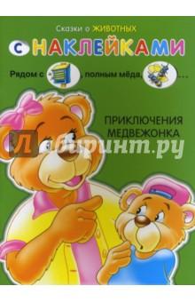 Сказки о животных с наклейками. Приключения медвежонка